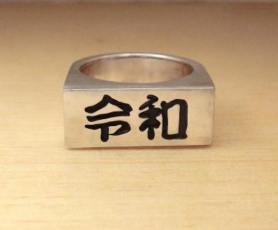 漢字シルバーリング