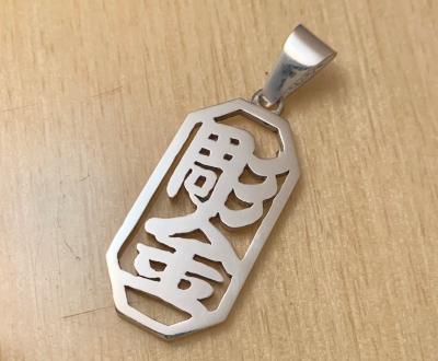 八角漢字ペンダント